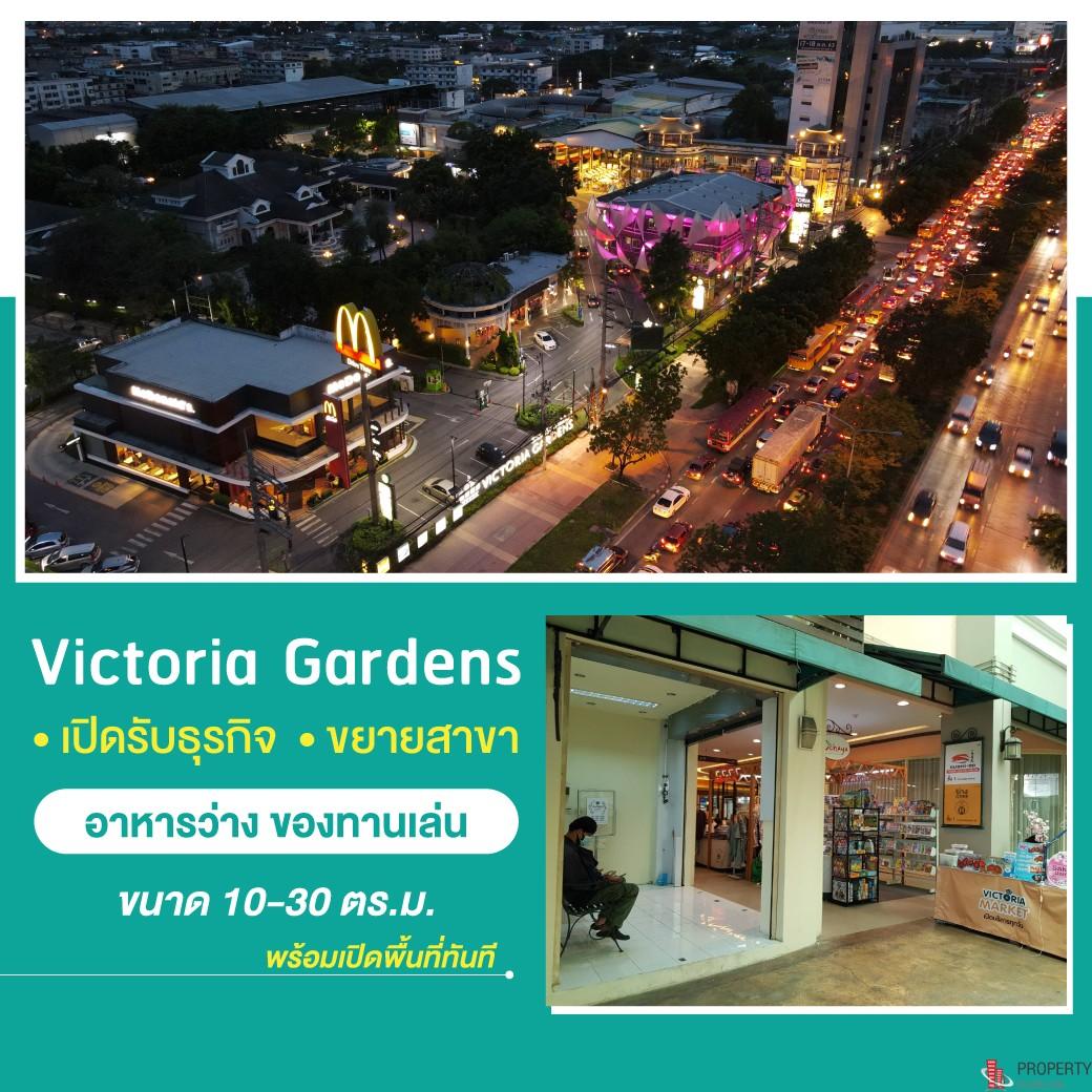 มองหาทำเลพื้นที่ขายของ Victoria Gardens เปิดพื้นที่พร้อมให้คุณลงทุนธุรกิจ