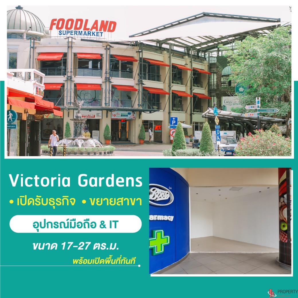 มองหาทำเล มองหาพื้นที่ขายของ Victoria Gardens เปิดพื้นที่พร้อมให้คุณลงทุนธุรกิจ