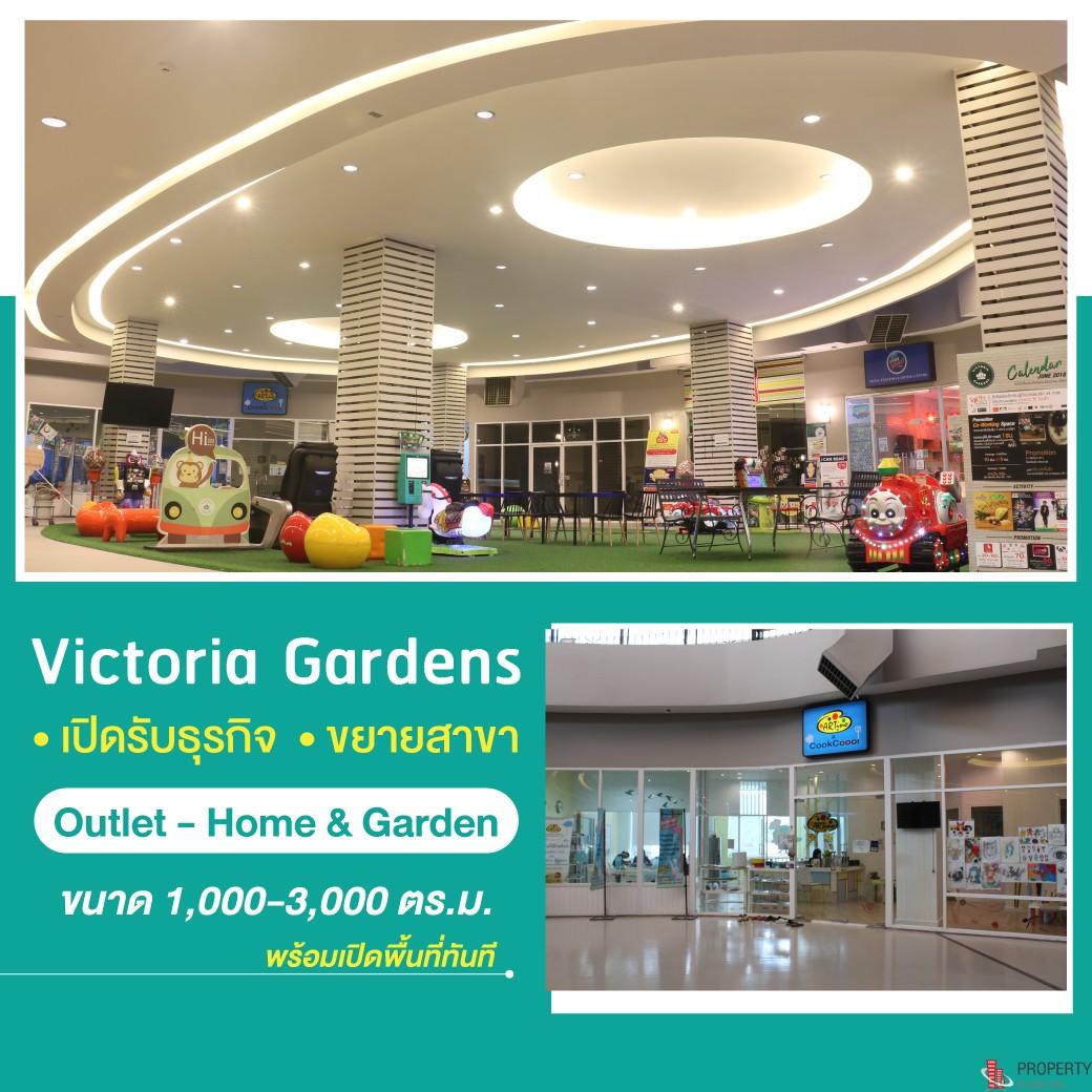 มองหาทำเล มองหาพื้นที่ขายของ หรือจะขยายสาขา  Victoria Gardens เปิดพื้นที่พร้อมให้คุณลงทุนธุรกิจ