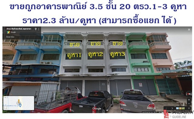 ขายถูกอาคารพาณิชย์ 3.5 ชั้น 1-3 คูหา ซอยพันท้าย