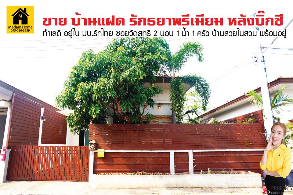 ขายบ้านอยุธยา หมู่บ้านรักธยาพรีเมียม รักไทย หลังบิ๊กซีอยุธยา madamhome