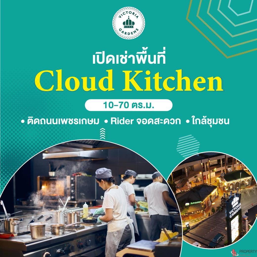วิคตอเรีย การ์เด้นส์ เปิดให้เช่าพื้นที่สำหรับทำ Cloud Kitchen