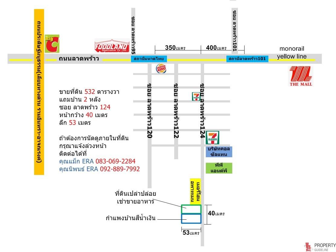 ขายที่ดิน ลาดพร้าว124 ใกล้สถานีรถไฟฟ้า เพียง 350 เมตร